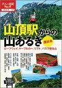 山頂駅からの山あるき西日本 ロープウェイ、ケーブルカー、リフト、バスで登る山 (大人の遠足book)