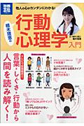 【送料無料】植木理恵の行動心理学入門