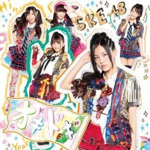 【楽天ブックスならいつでも送料無料】オキドキ(TypeA CD+DVD) [ SKE48 ]