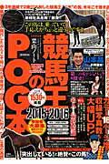 【楽天ブックスならいつでも送料無料】競馬王のPOG本(2015-2016)