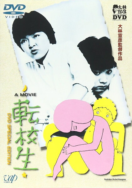 転校生DVDSPECIALEDITION 小林聡美