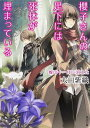 【楽天ブックスならいつでも送料無料】櫻子さんの足下には死体が埋まっている(蝶は十一月に消...