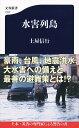 水害列島 (文春新書) [ 土屋 信行 ]