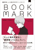 翻訳者による海外文学ブックガイド