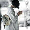 祈り~大和力~
