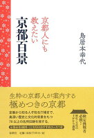 京都人にも教えたい京都百景