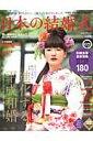 【送料無料】日本の結婚式(no.07)