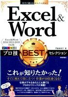 Excel&Wordプロ技BESTセレクション