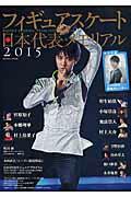 【楽天ブックスならいつでも送料無料】フィギュアスケート日本代表2015メモリアル
