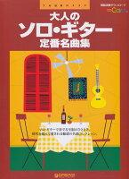 大人のソロ・ギター定番名曲集