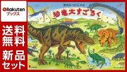 【特典・恐竜ポストカード3枚付き!】恐竜あいうえお・恐竜かるた・恐竜すごろくセット