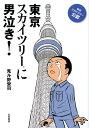 【送料無料】東京スカイツリーに男泣き!
