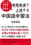 最短最速で上達する中国語学習法