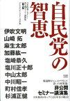 自民党の智恵 日本政策アカデミ-「シンクタンク2005・日本」非 [ シンクタンク2005・日本 ]