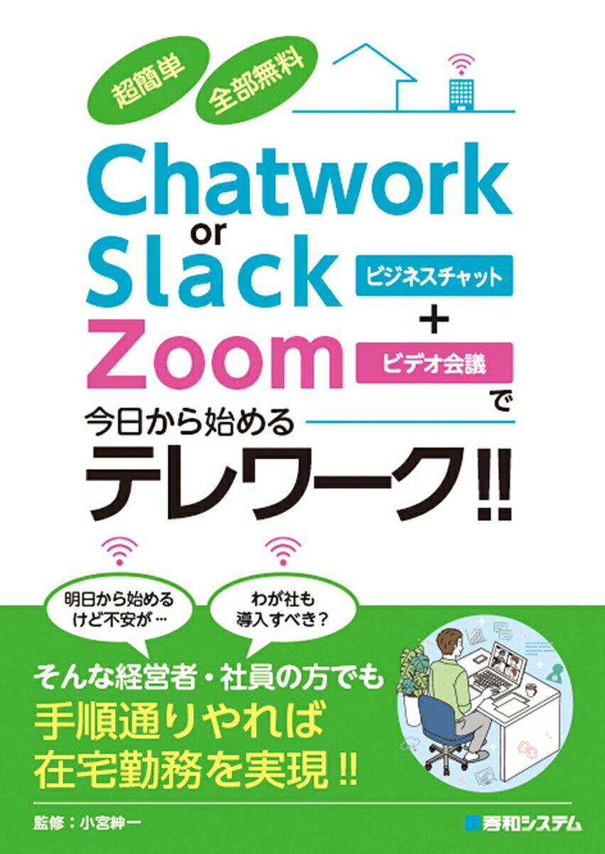 超簡単 全部無料 Chatwork or Slack+Zoomで今日から始めるテレワーク!!画像