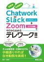 超簡単 全部無料 Chatwork or Slack+Zoomで今日から始めるテレワーク!! [ 小宮紳一 ] - 楽天ブックス