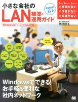 小さな会社のLAN構築・運用ガイド