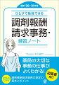 【最新'20-'21年版】ひとりで勉強できる 調剤報酬請求事務・練習ノート
