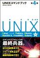 UNIXコマンドブック第4版