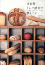 【楽天ブックスならいつでも送料無料】自家製りんご酵母で焼くパン [ 横森あき子 ]