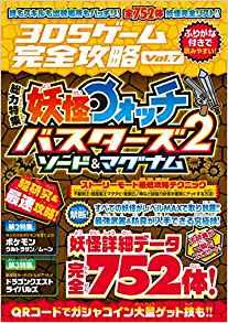 3DSゲーム完全攻略(Vol.7) 総力特集:妖怪ウォッチバスターズ2ソード&マグナム ([テキスト])