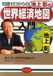 【送料無料】知識ゼロからの池上彰の世界経済地図入門