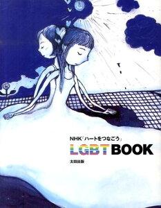 【楽天ブックスならいつでも送料無料】LGBT BOOK [ 日本放送協会 ]
