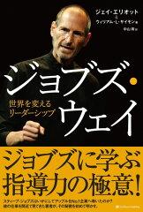 【送料無料】ジョブズ・ウェイ