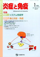 炎症と免疫(vol.25no.1(2017)
