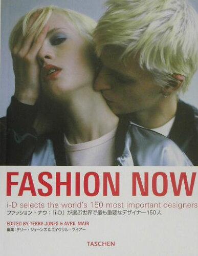 ファッション・ナウ 『i-D』が選ぶ世界で最も重要なデザイナー150人 (ミディ・シリーズ) [ テリ...