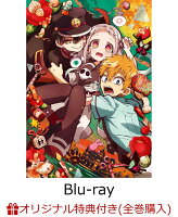【楽天ブックス限定全巻購入特典対象】地縛少年花子くん【下巻】【Blu-ray】
