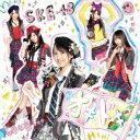 【送料無料】オキドキ(TypeB CD+DVD)