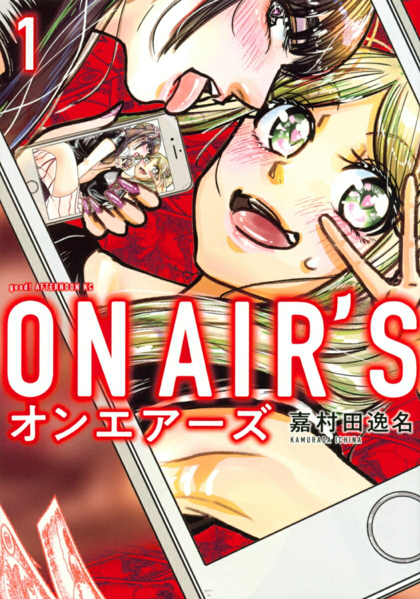 ON AIR'S(1)画像