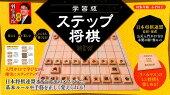 学習版ステップ将棋