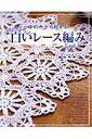 【送料無料】白いレース編み