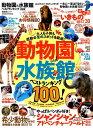 動物園&水族館ベストランキング最新版 (晋遊舎ムック 家電批評特別編集)