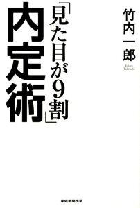 【送料無料】「見た目が9割」内定術 [ 竹内一郎 ]