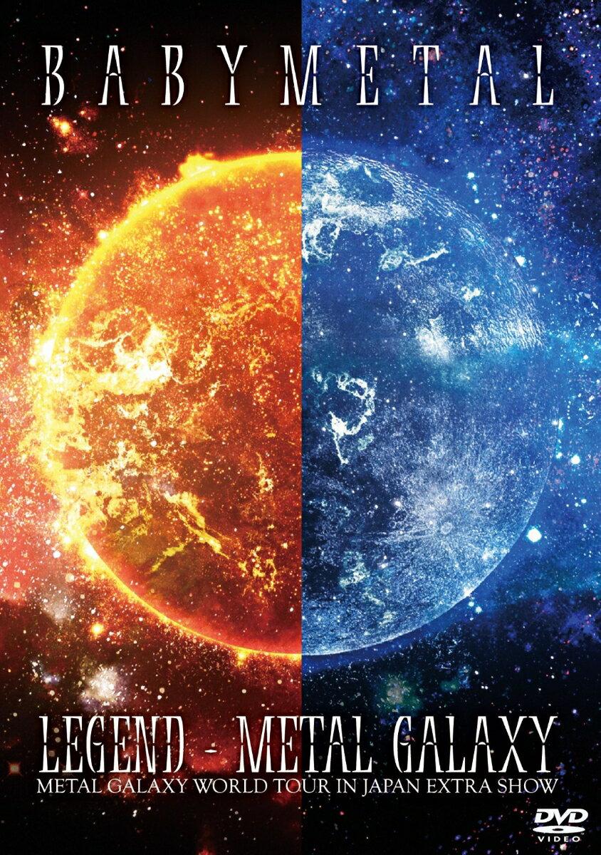 邦楽, ロック・ポップス LEGEND - METAL GALAXY (METAL GALAXY WORLD TOUR IN JAPAN EXTRA SHOW) BABYMETAL