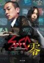 『SPEC〜零〜』 『劇場版SPEC〜結〜』は前後篇2部作!