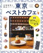 東京ベストカフェ