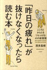 【送料無料】「昨日の疲れ」が抜けなくなったら読む本