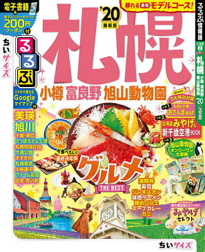 るるぶ札幌 小樽 富良野 旭山動物園'20 ちいサイズ (るるぶ情報版地域小型)