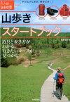 山歩きスタートブック 道具と歩き方がわかる、行きたいコースが見つかる (大人の自由時間mini) [ 西野淑子 ]