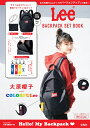 Lee BACKPACK SET BOOK RED version ([バラエティ])