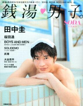 銭湯男子。 田中圭 桜田通 BOYS AND MEN (ぴあMOOK)