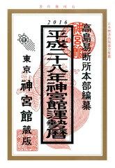 神宮館運勢暦(平成28年) [ 井上象英 ]