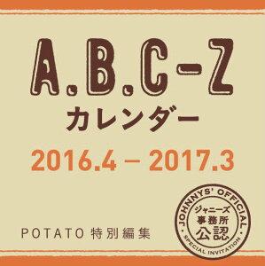 A.B.C-Zカレンダー 2016.4-2017.3 [ POTATO編集部 ]