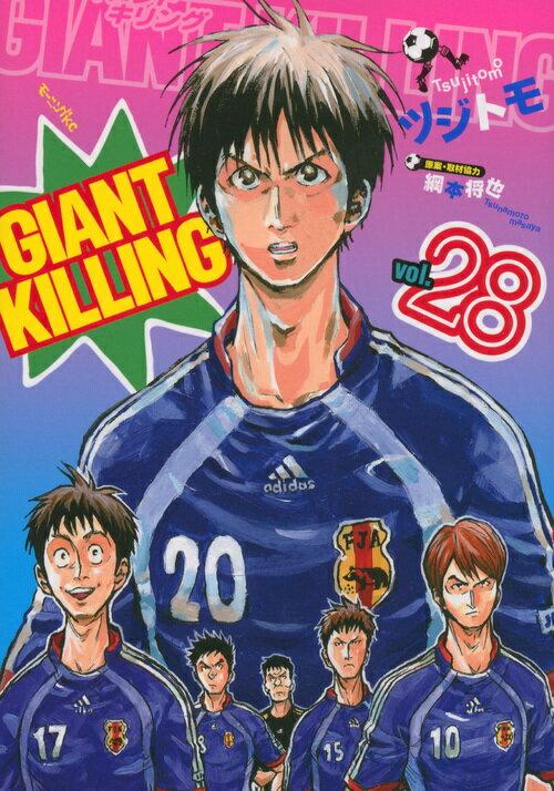 GIANT KILLING(28)画像
