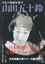山田五十鈴 (日本の映画女優) [ 石割平 ]