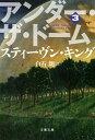 【送料無料】アンダー・ザ・ドーム(3) [ スティーヴン・キング ]